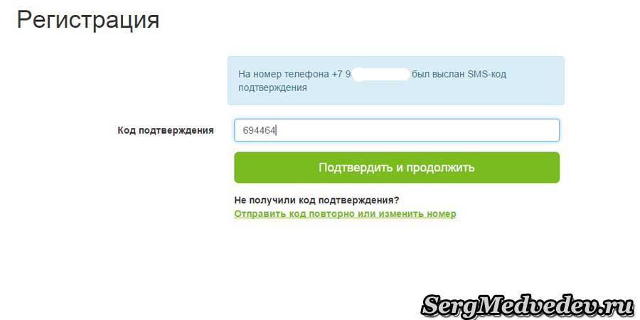 Проверочный код после регистрации Forex4you