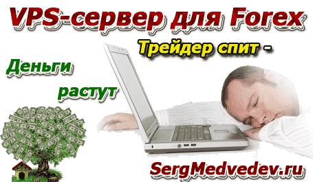 Windows vps forex