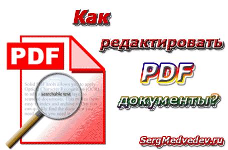 Как редактировать pdf документы в PDF-Viewer