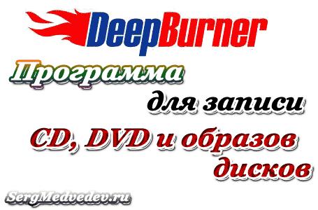 DeepBurner - программа для записи CD, DVD, ISO