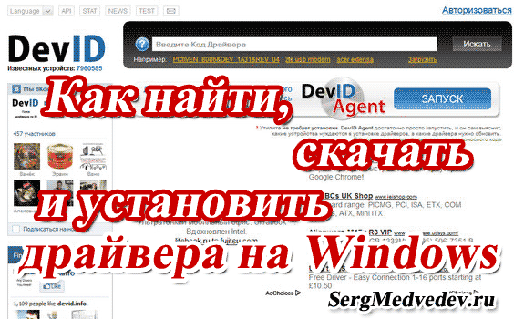 Как найти и скачать драйвера Windows бесплатно