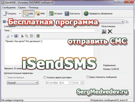 Бесплатная отправка смс с компьютера на телефон