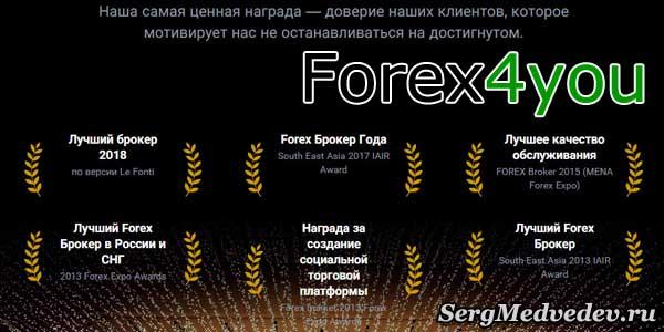 Награды брокера Forex4you