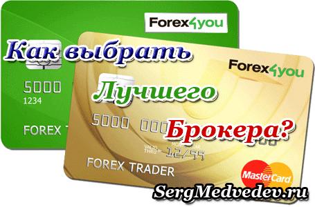Forex4you - как выбрать лучшего брокера?