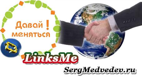 Продвижение блога обмен ссылками LinksMe