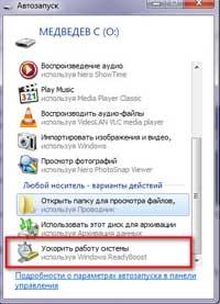 ReadyBoost - ускорит ваш компьютер