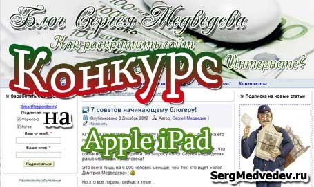 Конкурс на Apple iPad
