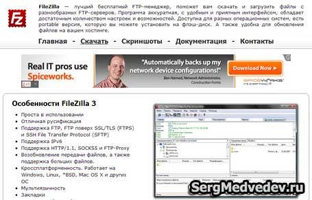 FileZilla - FTP клиент скачать бесплатно