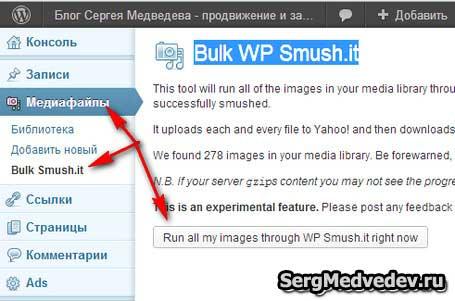 настройка плагина WP File Cache