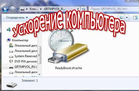 Как ускорить компьютер с помощью флешки