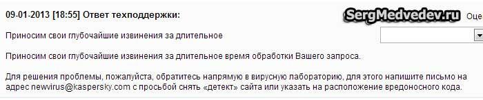 Поддержка Kaspersky Lab1