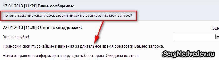 Поддержка Kaspersky Lab2