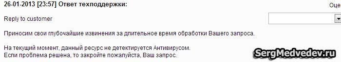 Поддержка Kaspersky Lab3