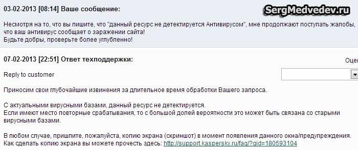 Поддержка Kaspersky Lab4