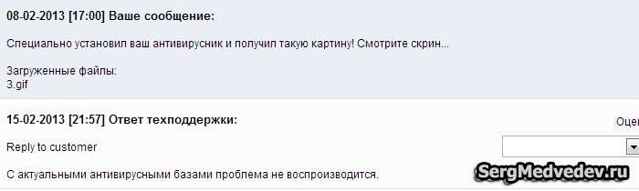 Поддержка Kaspersky Lab5