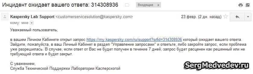 Поддержка Kaspersky Lab7