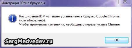 Интеграция Internet Download Manager в браузеры