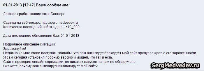 Поддержка Kaspersky Lab