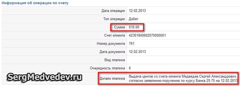 Получил деньги от uTrader