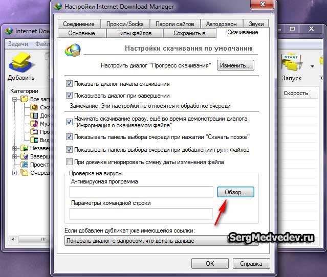 Проверить файл на вирусы