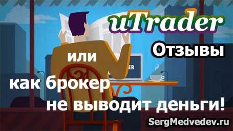 Отзыв об uTrader