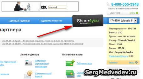 Share4you - сервис копирование сделок трейдеров