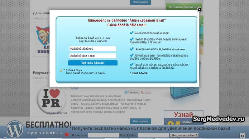 Продвижение сайта и всплывающие окна продвижение игровых сайта