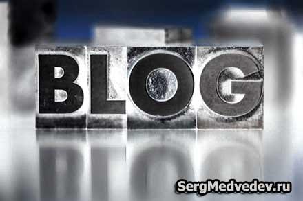 Продвижение блогов