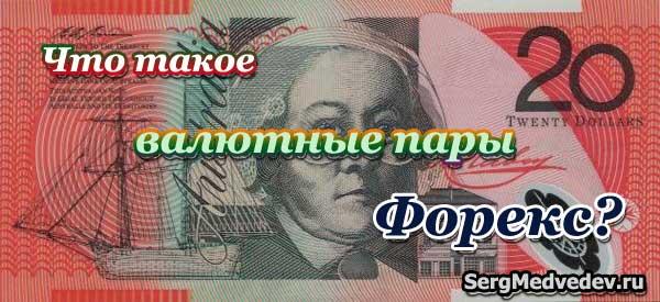 Что такое валютные пары Форекс?