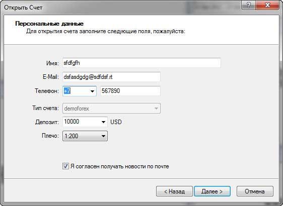 Открытие демо-счета в МТ4 Forex4you