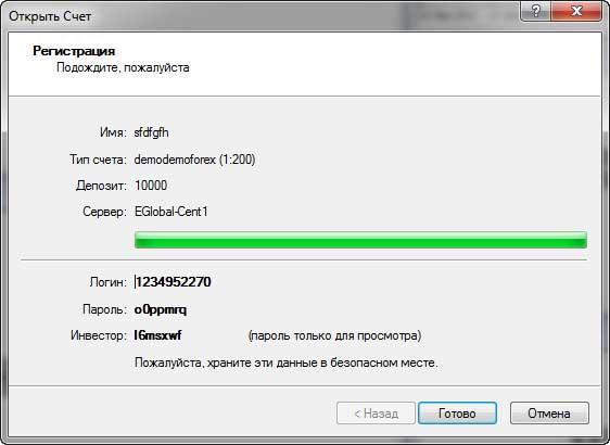Данные демо-счета в терминале МТ4