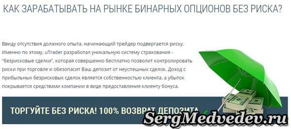 Сертифицированный брокер uTrader