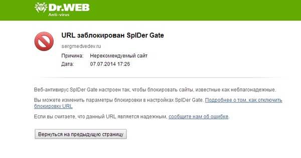URL заблокирован SpIDer Gate