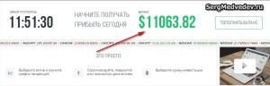 Увеличение депозита