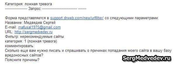 Запрос в поддержку dr.web