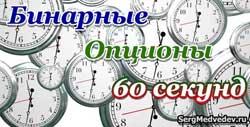 Минутные бинарные опционы 60 секунд
