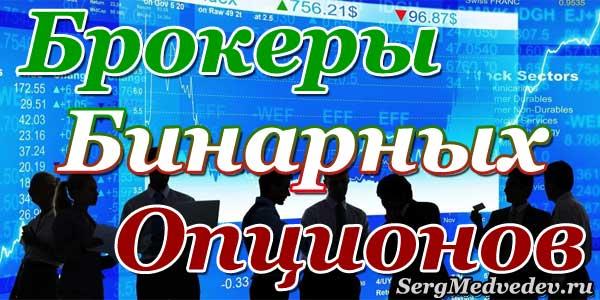 Брокеры бинарных опционов
