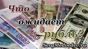 Что ждет рубль?
