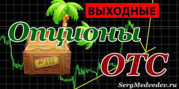 Торговля бинарными опционами в выходные дни. Что такое опционы OTC?