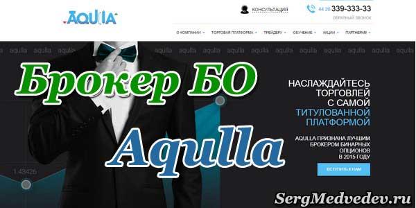 Компания бинарных опционов Aqulla