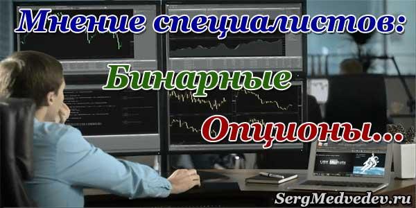 Бинарные опционы - мнение специалистов
