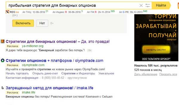"""Запрос Яндекс """"прибыльная стратегия для бинарных опционов"""""""