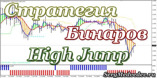 Стратегия для бинаров High Jump