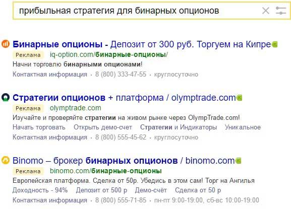 """Пользовательский запрос """"прибыльная стратегия торговли бинарными опционами"""""""