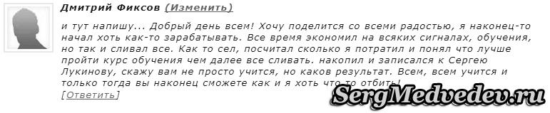 Отзывы об обучении по Скайпу-2