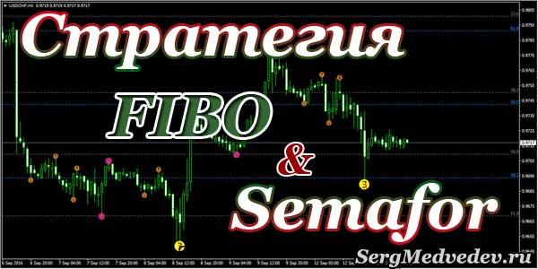 Стратегия Fibo&Semafor