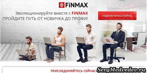 Бесплатные вебинары FinMax