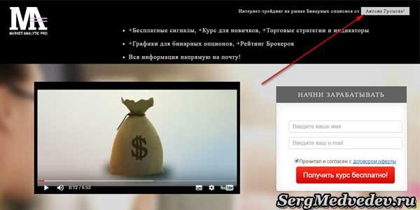 Антон Громов подделывает Сергея Медведева