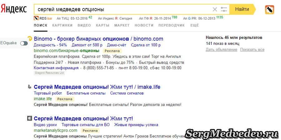 Запрос Сергей Медведев опционы в Яндексе