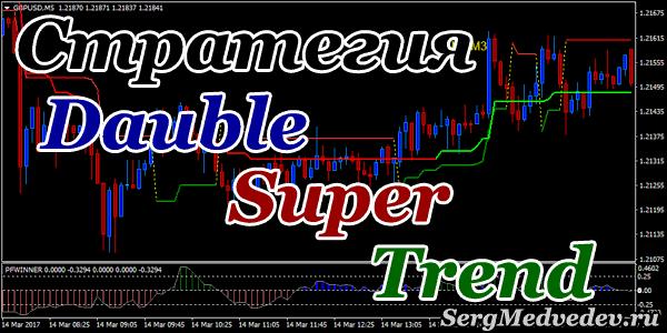 Торговая стратегия Double Super trend